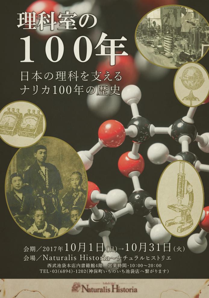 理科室の100年-日本の理科を支えるナリカ100年の歴史-
