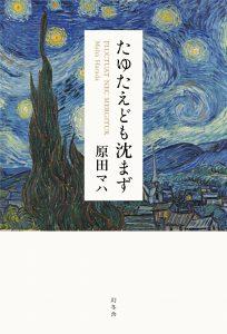 原田マハさん トーク&サイン会