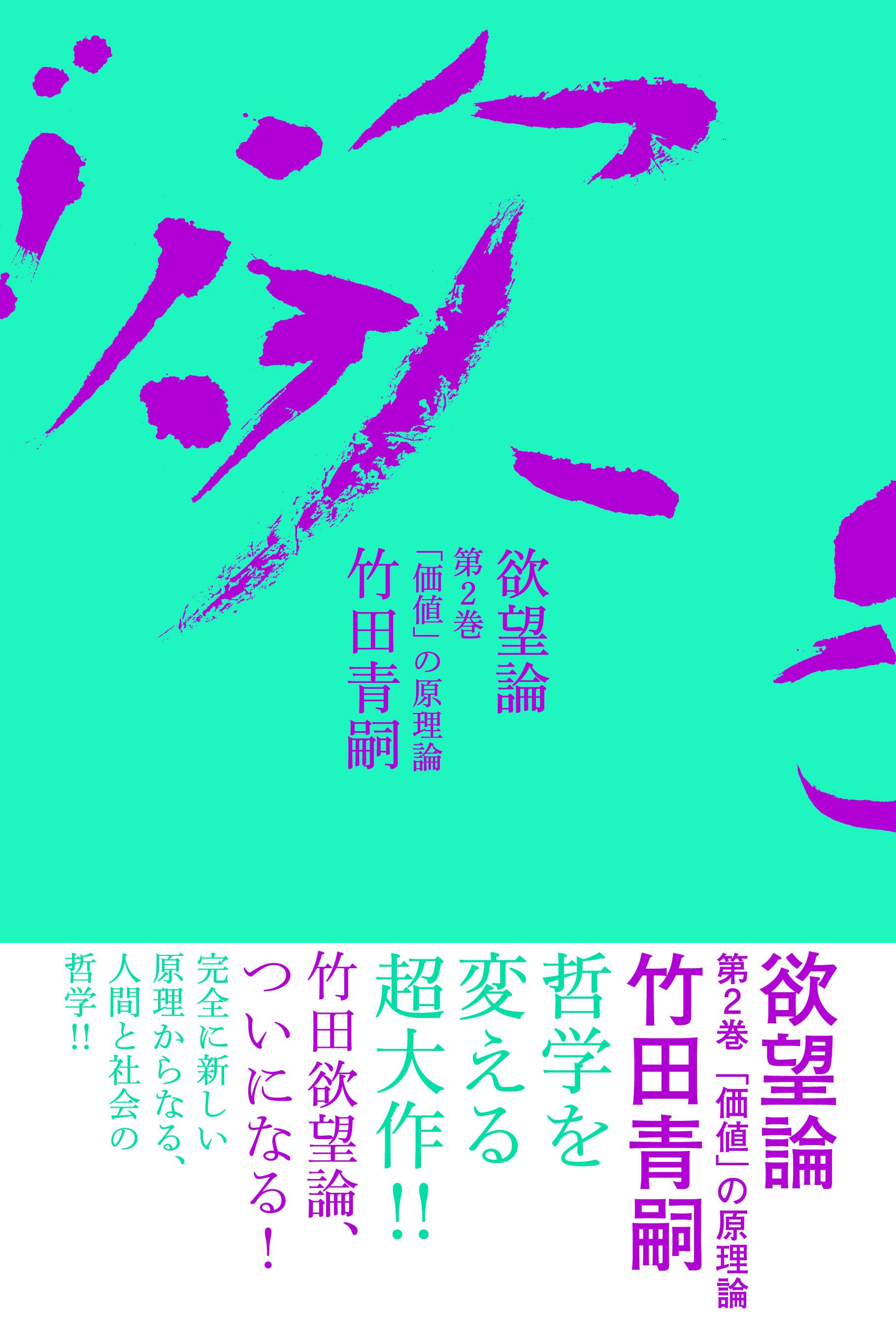 竹田青嗣先生トーク&サイン会