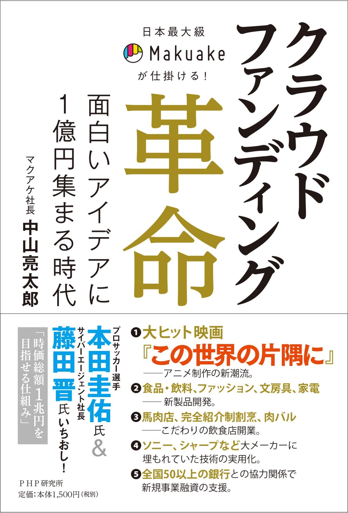 マクアケ社長 中山亮太郎さん トークセミナー