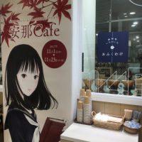 安那Cafe