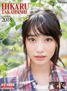 髙橋ひかるさん 2018年カレンダー発売記念イベント