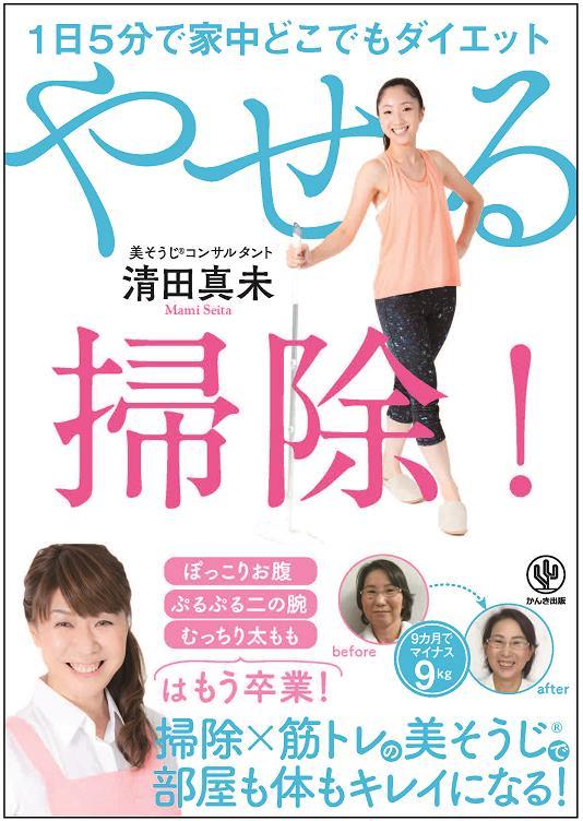 清田真未先生トークセミナー&サイン会