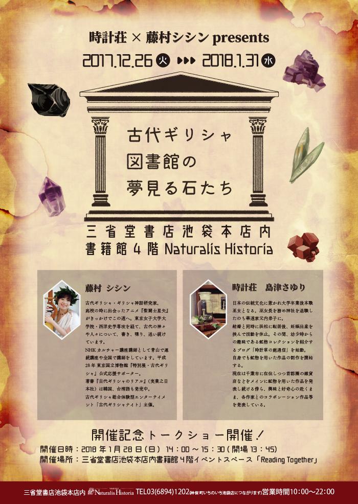 「古代ギリシャ図書館の夢見る石たち」開催記念 時計荘×藤村シシントークショー