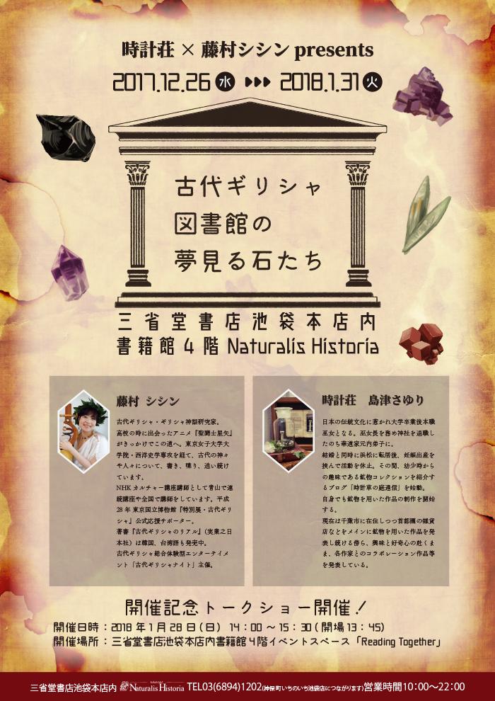 時計荘×藤村シシンpresents 古代ギリシャ図書館の夢見る石たちトークショー