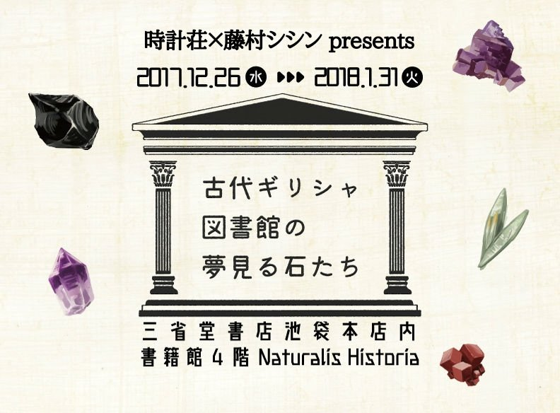 時計荘×藤村シシンpresents 古代ギリシャ図書館の夢見る石たち