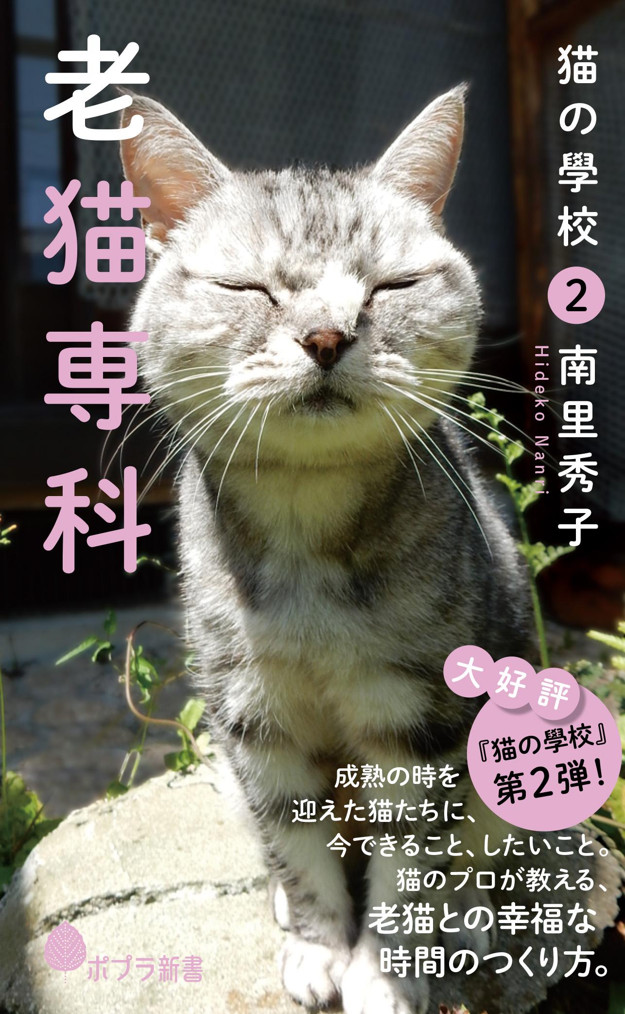 南里秀子さんポプラ新書『猫の學校2 老猫専科』刊行記念「特別課外授業」トーク&サイン会