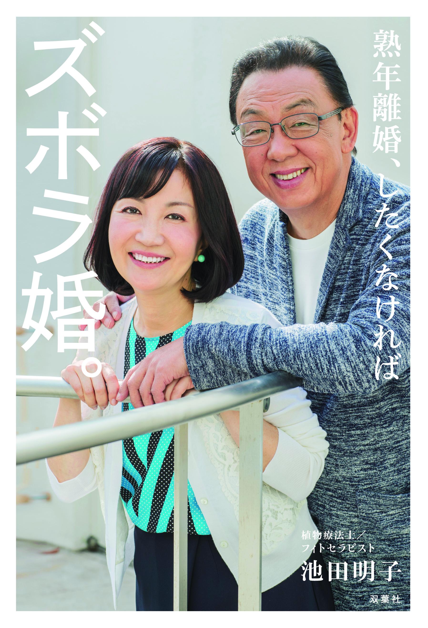 池田明子さん×梅沢富美男さん夫婦トークショー&サイン本お渡し会