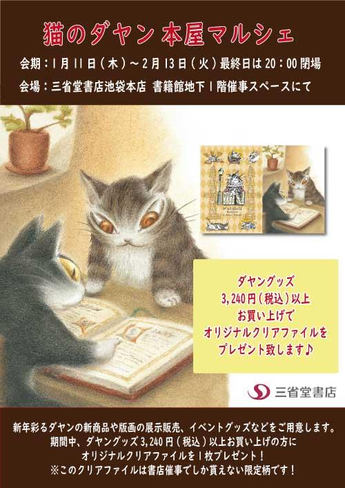 【催事】猫のダヤン本屋マルシェ