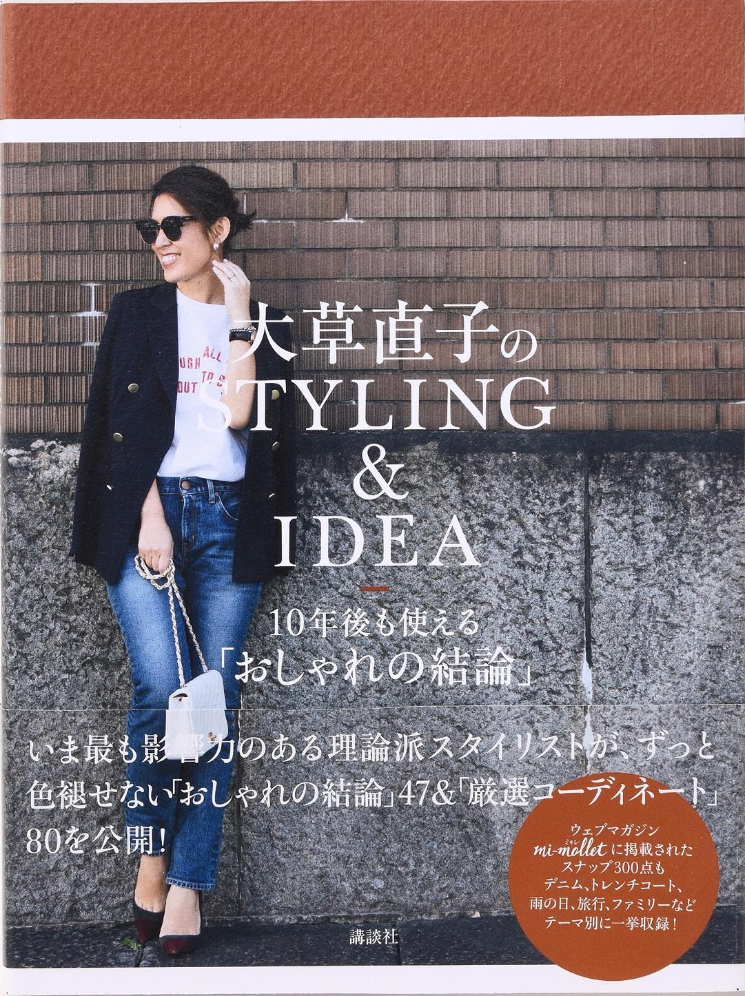 『大草直子のSTYLING&IDEA』刊行記念イベント