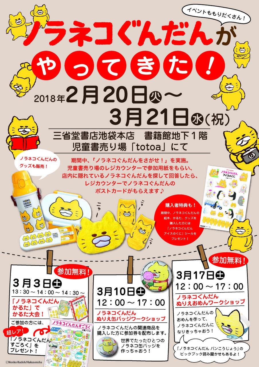 【児童書売場totoa】ノラネコぐんだんがやってきた!