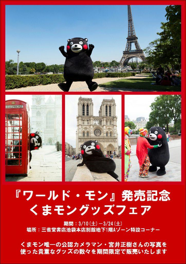 『ワールド・モン』発売記念 くまモン グッズフェア