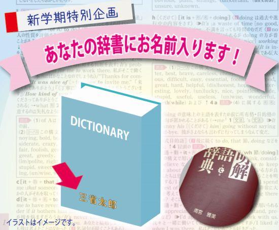 あなたの辞書にお名前入ります!