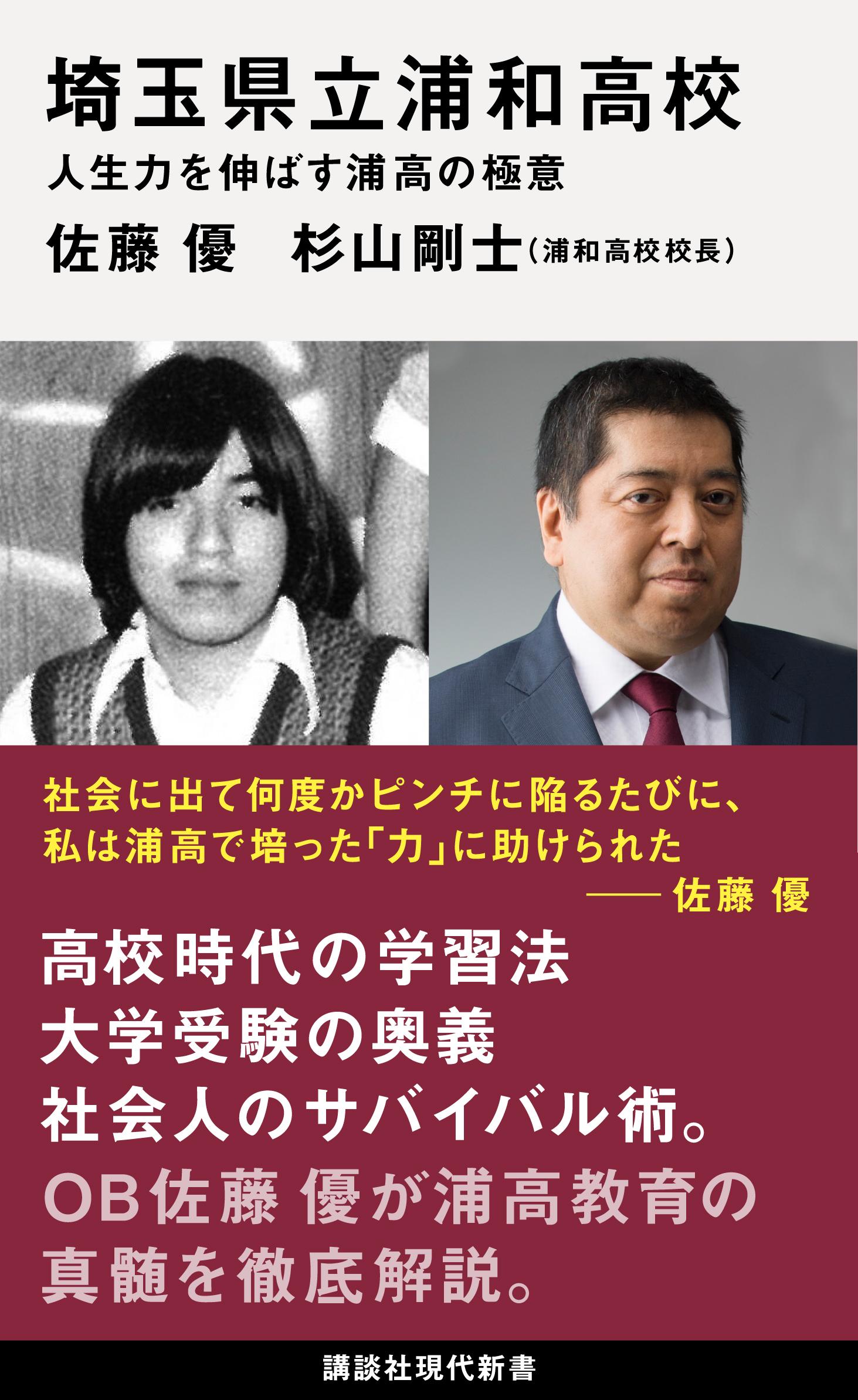 佐藤優さんトーク&サイン会