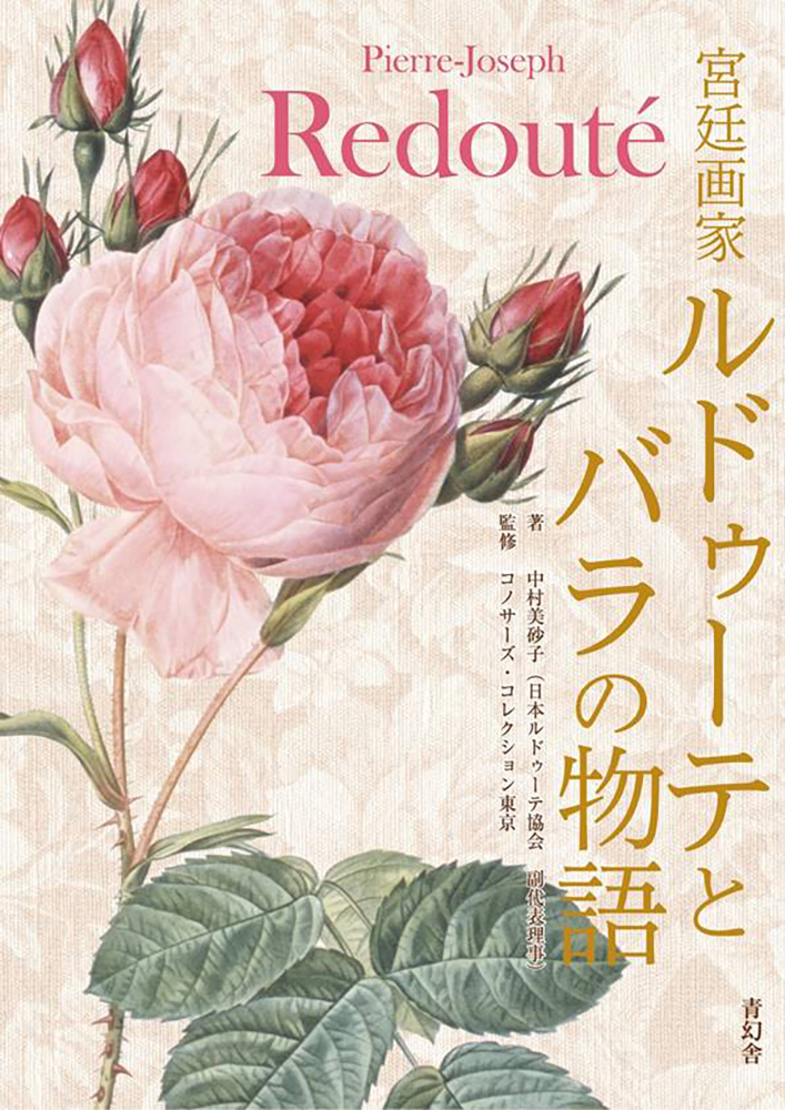ルドゥーテ・コレクションフェア開催記念 中村美沙子さんトーク&サイン会
