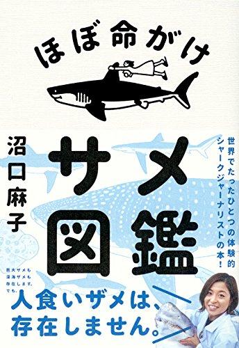 『ほぼ命がけサメ図鑑』刊行記念 「水族館を200倍楽しむ方法」