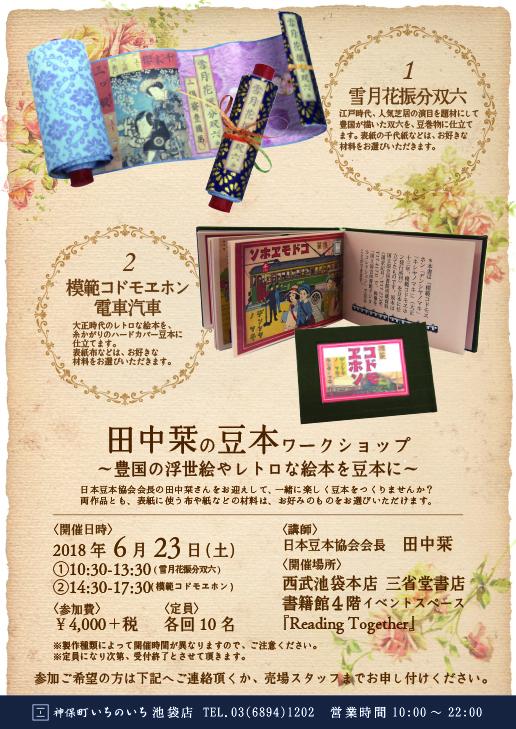 田中栞の豆本ワークショップ