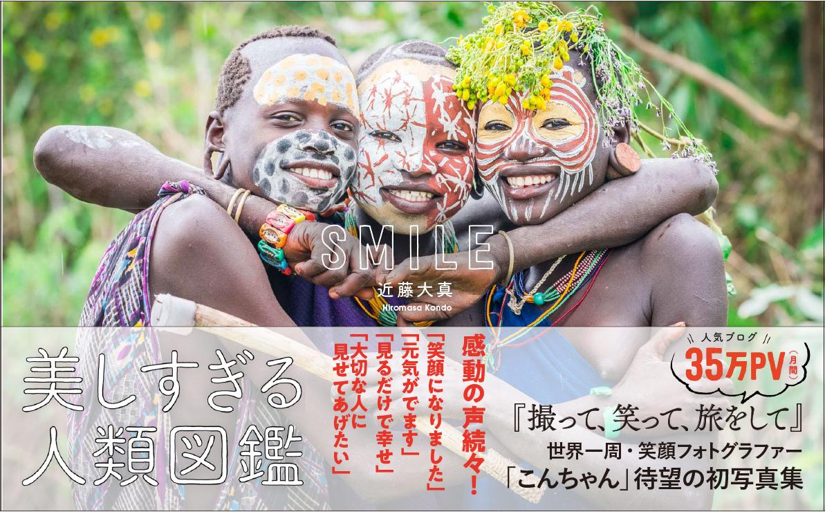 『SMILE~美しすぎる人類図鑑~』出版記念 近藤大真さんトーク&サイン本お渡し会
