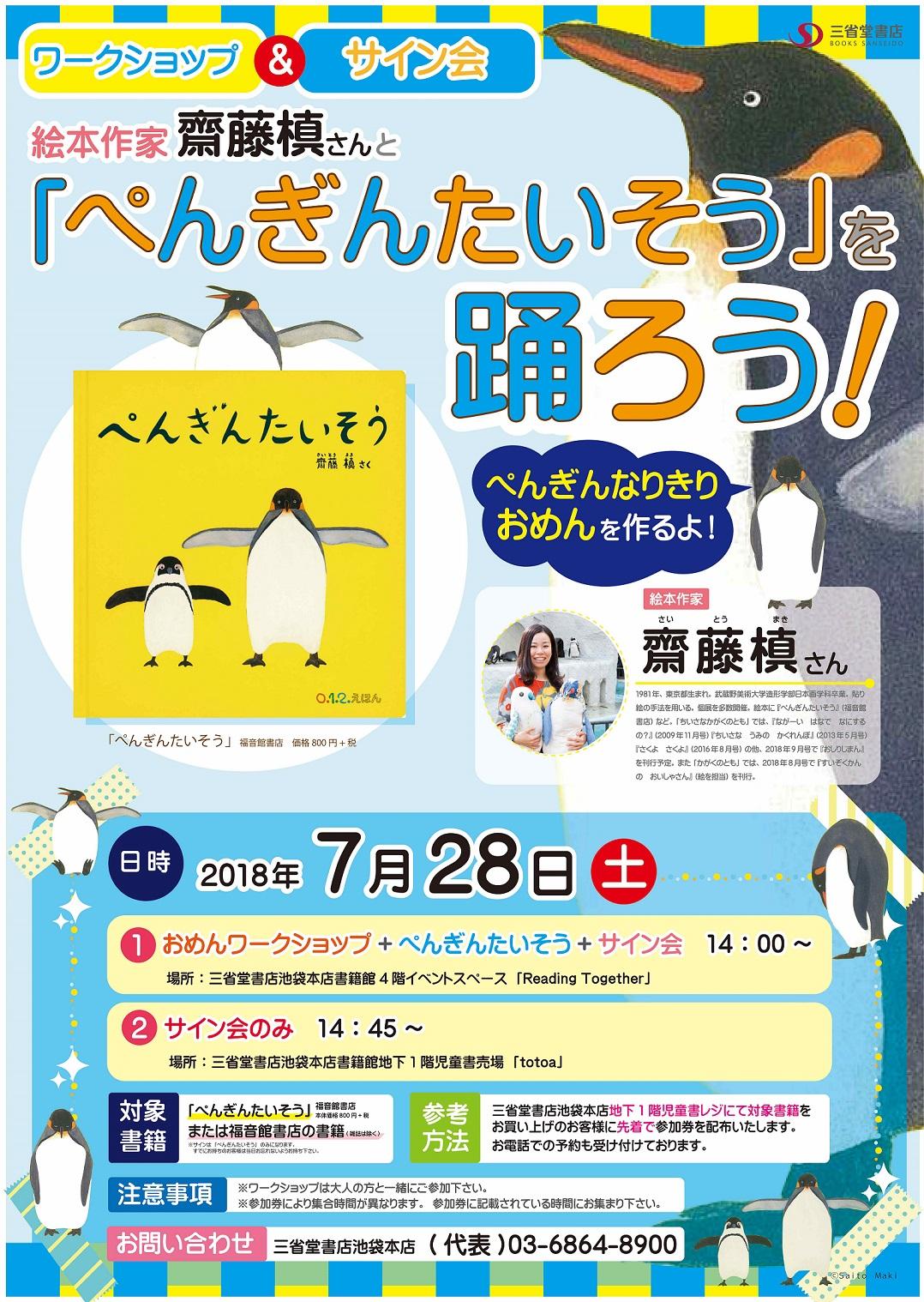 絵本作家 齋藤槙さんと「ぺんぎんたいそう」を踊ろう!ワークショップ&サイン会