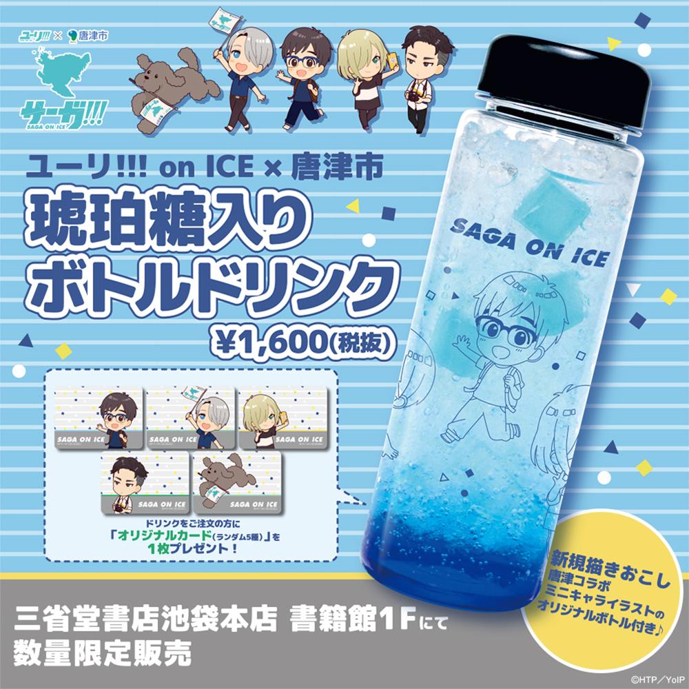 【ユーリ!!! on ICE×唐津市】コラボ企画第3弾 オリジナルボトルドリンク発売のお知らせ