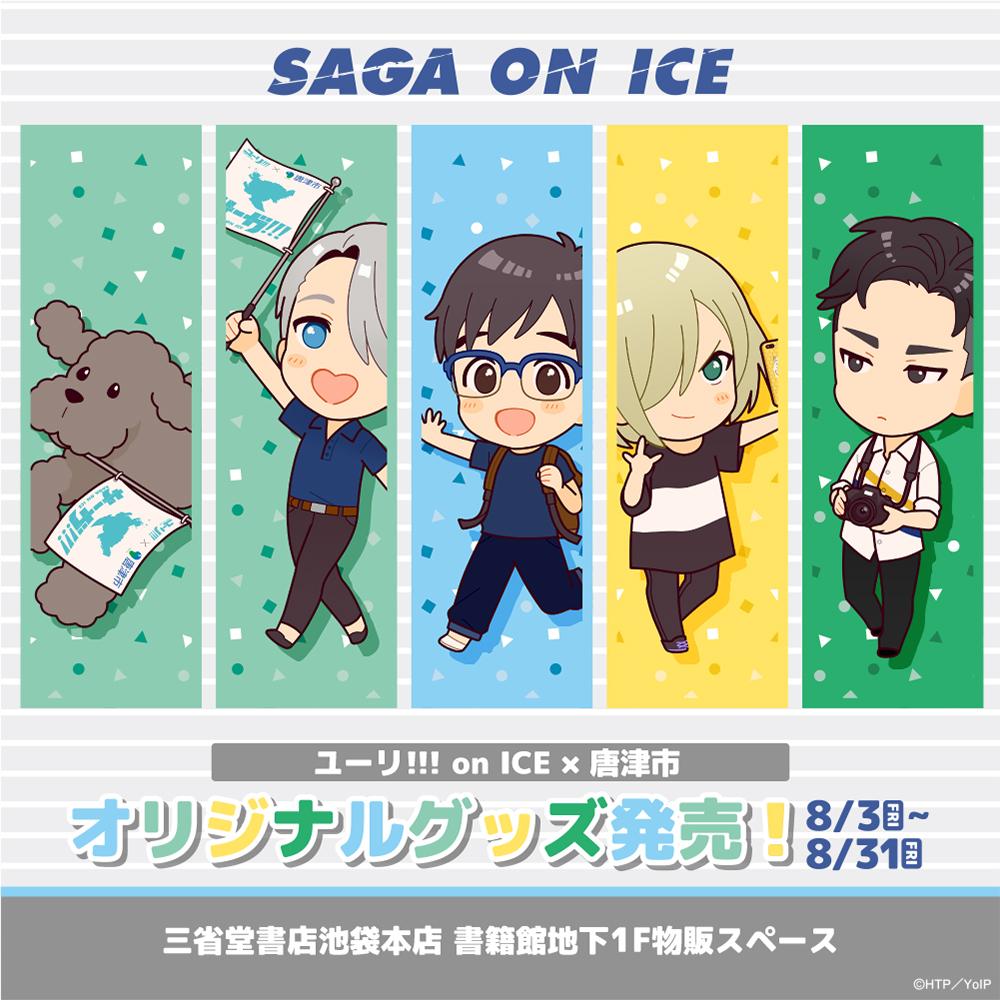 【ユーリ!!! on ICE×唐津市】コラボ企画第3弾 オリジナルグッズ発売のお知らせ