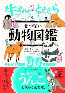『せつない動物図鑑』著者ブルック・バーカーさん来日記念サイン会