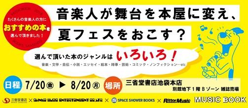 音楽フェア『MUSICBOOK2018』