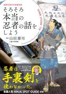 山田雄司教授の「そろそろ本当の忍者の話をしよう」