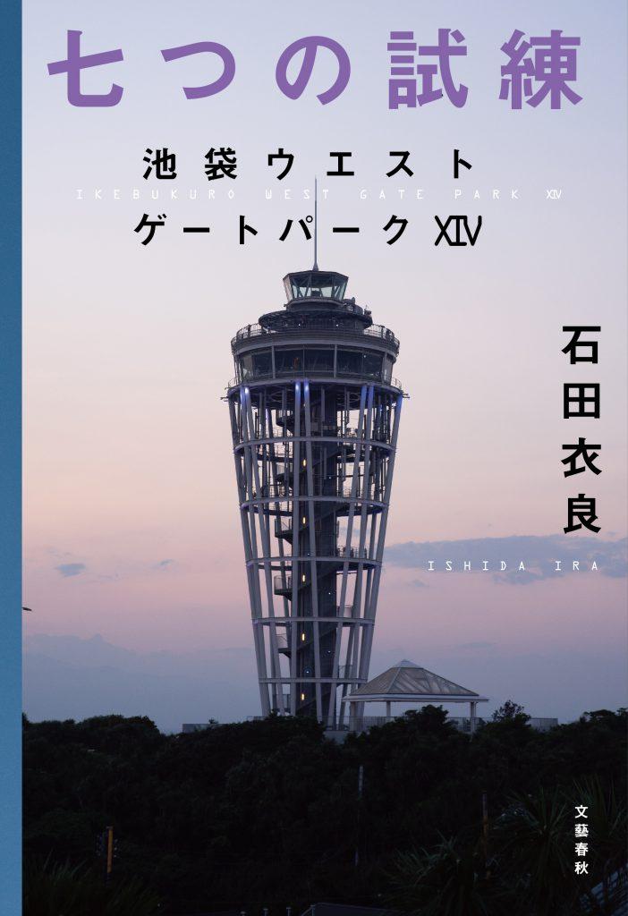 石田衣良さんサイン会
