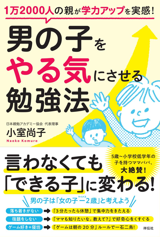 「男の子をやる気にさせる勉強法」刊行記念 小室尚子先生トーク&セッション