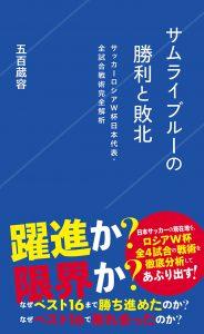 『サムライブルーの勝利と敗北』刊行記念トークイベント