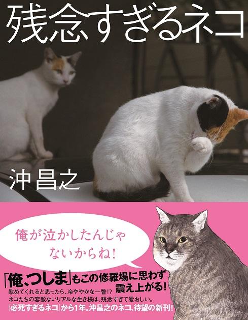 『残念すぎるネコ』発売記念 沖昌之さんサイン会&写真展