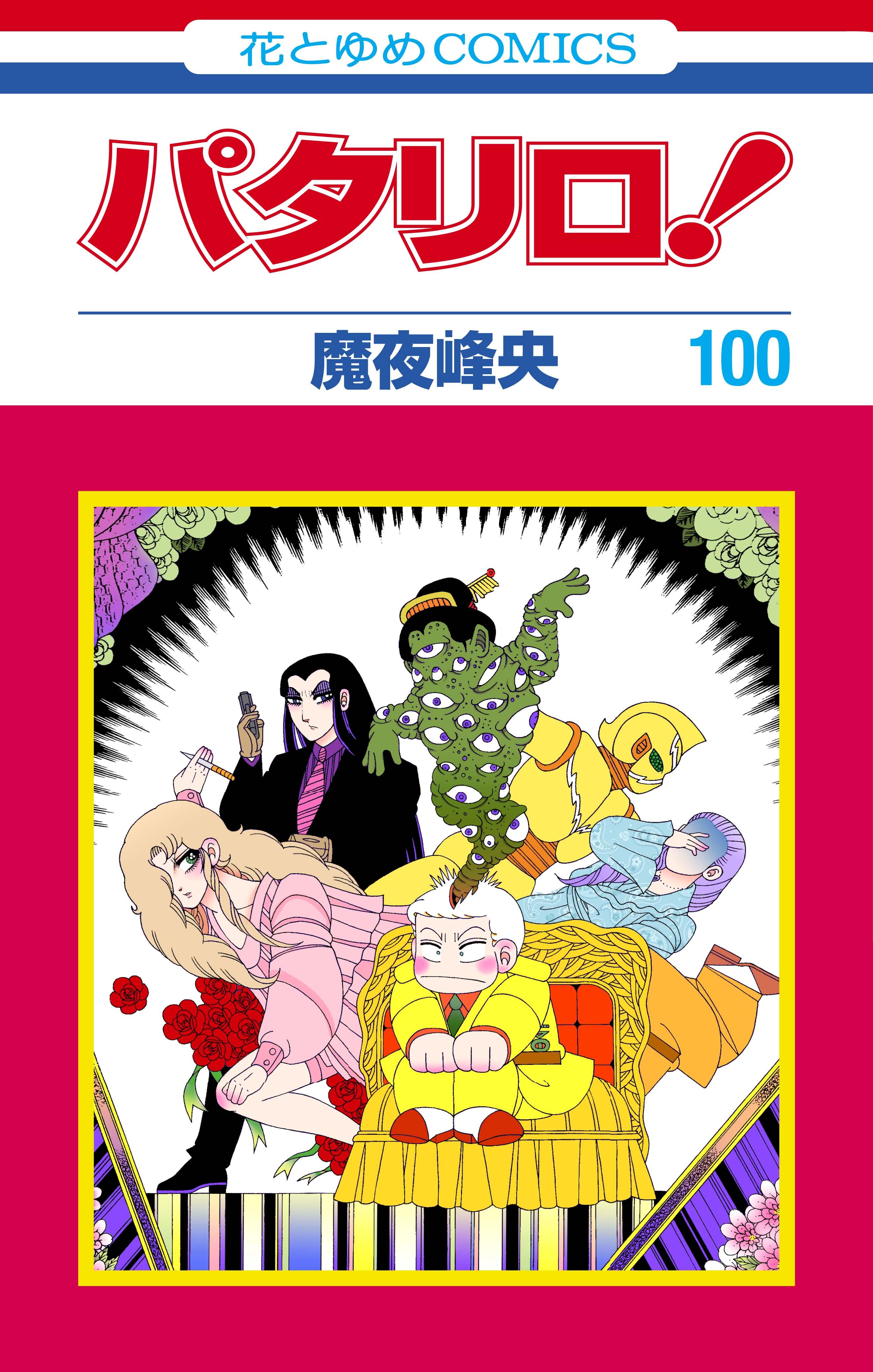『パタリロ 100巻』発売記念 魔夜峰央先生直筆サイン プレゼントキャンペーン
