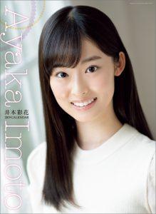 井本彩花さん 2019年カレンダー発売記念イベント