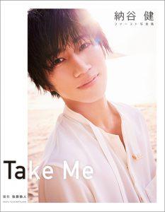 『納谷健ファースト写真集 Take Me』追加御礼イベント開催決定!