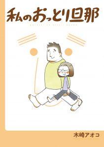『私のおっとり旦那』発売記念 木崎アオコ先生 サイン会