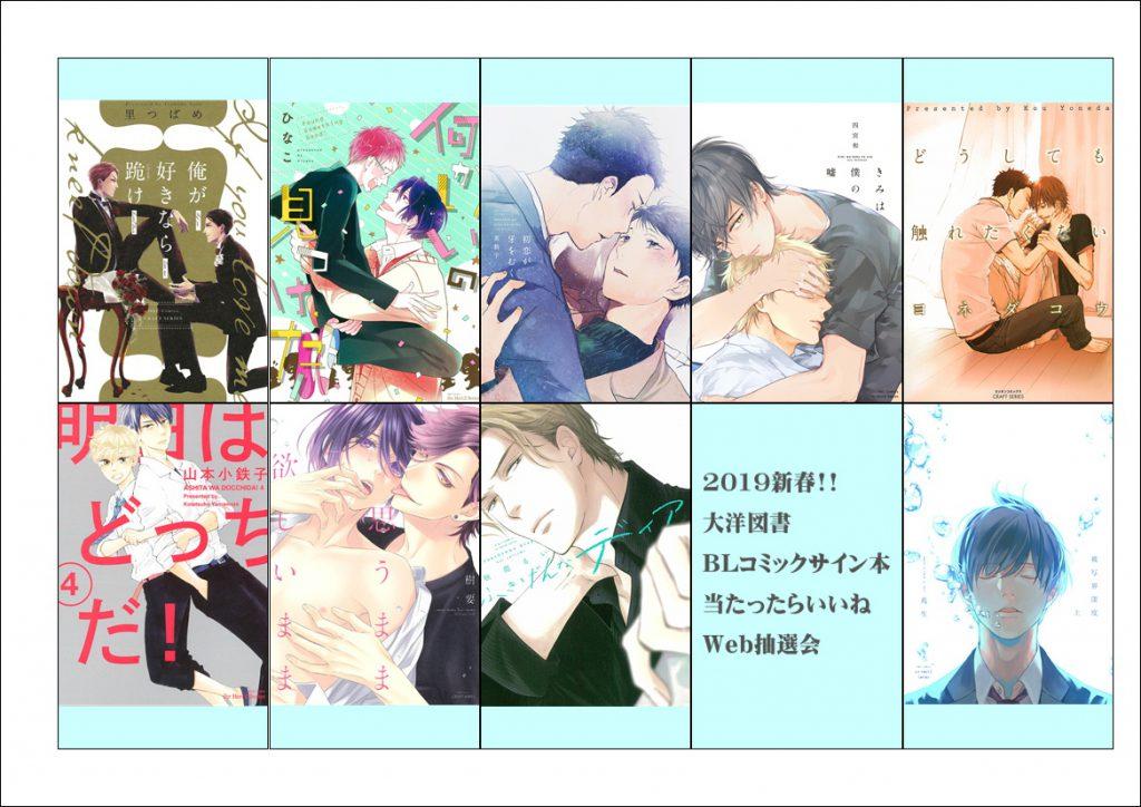 2019新春!! 大洋図書 BLコミックサイン本 当たったらいいねWeb抽選会
