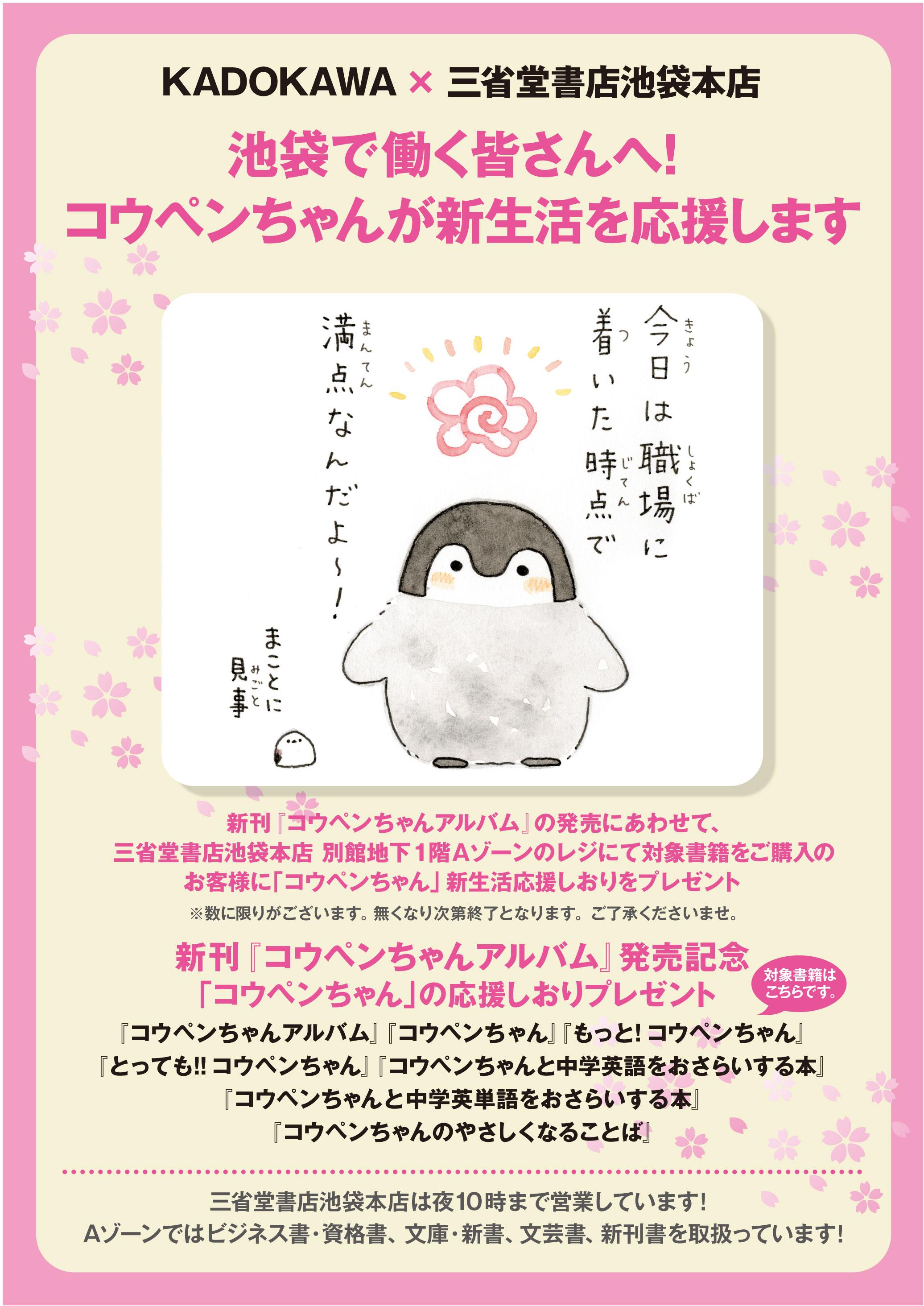 【予告】コウペンちゃん応援しおりプレゼントキャンペーン