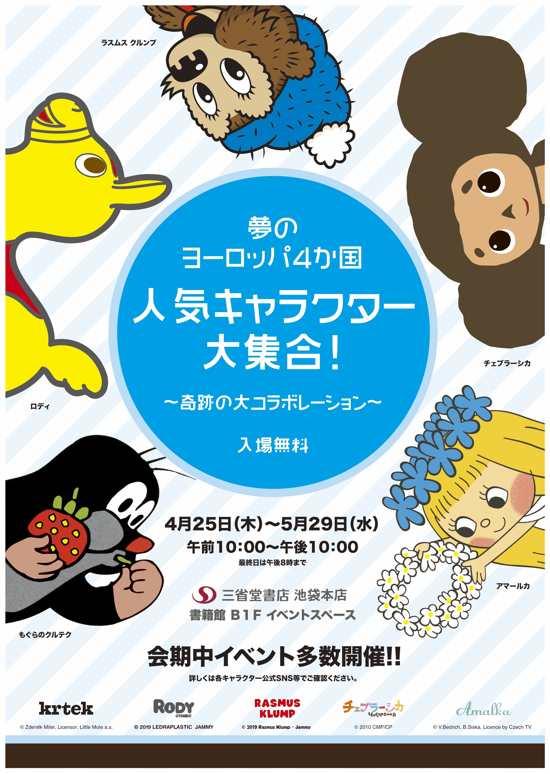 夢のヨーロッパ4か国 人気キャラクター大集合!