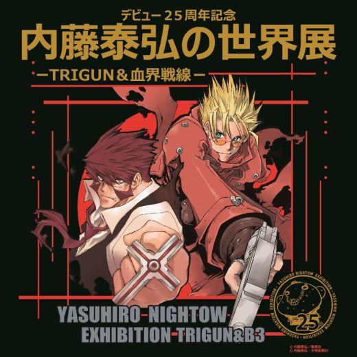 デビュー25周年記念 内藤泰弘の世界展-TRIGUN&血界戦線-