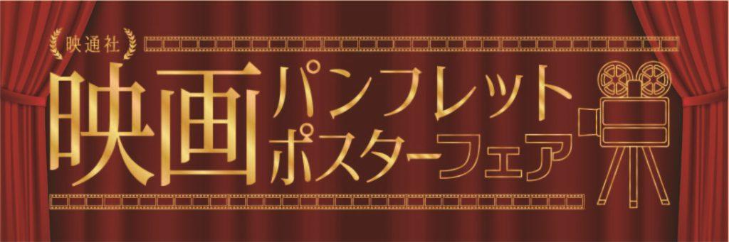 映通社 映画パンフレット・ポスターフェア