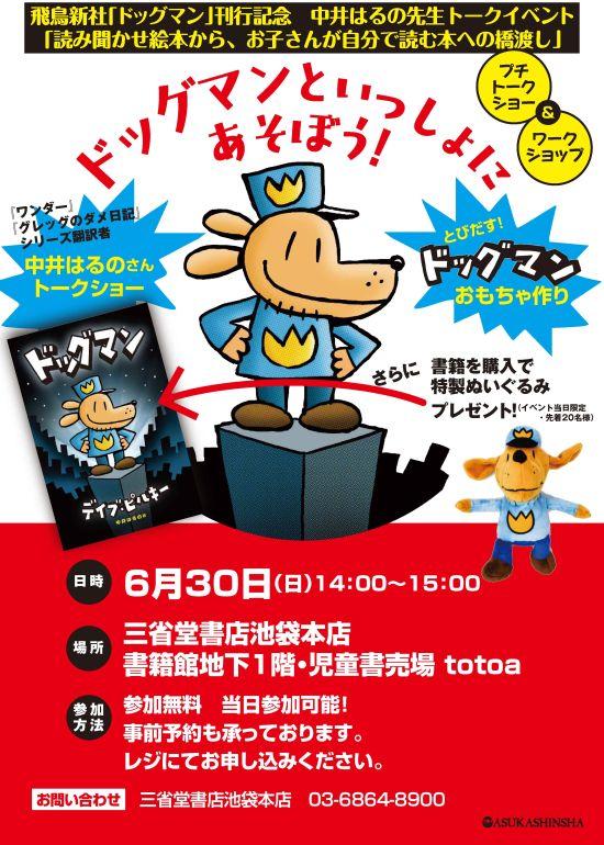 「ドッグマン」刊行記念 中井はるの先生トークイベント