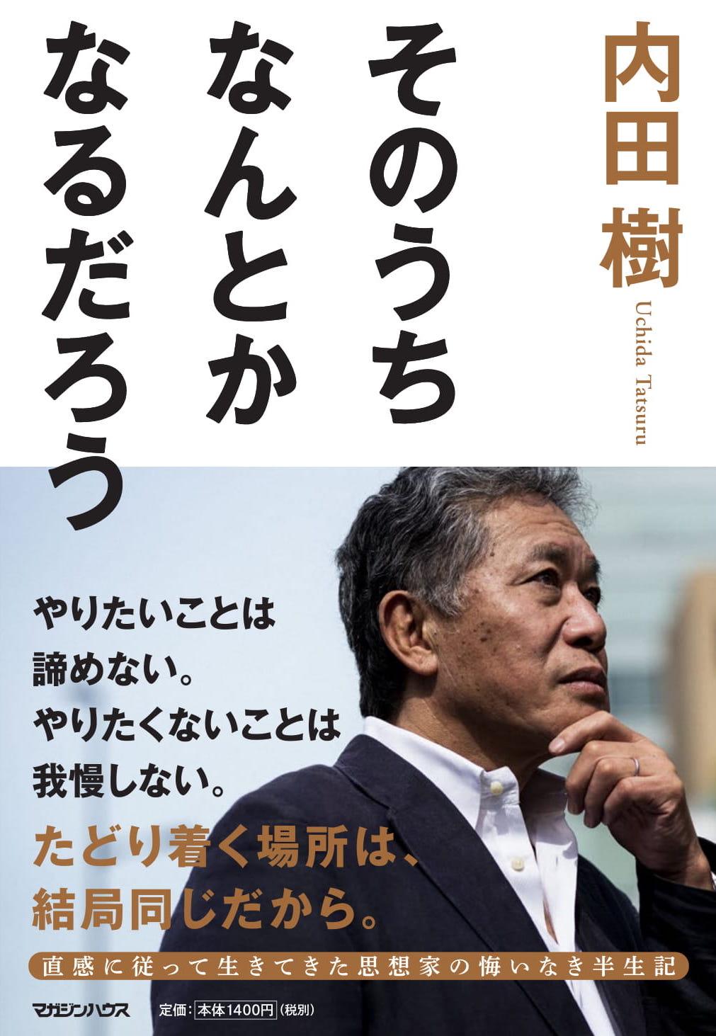 内田樹先生トーク&サイン会