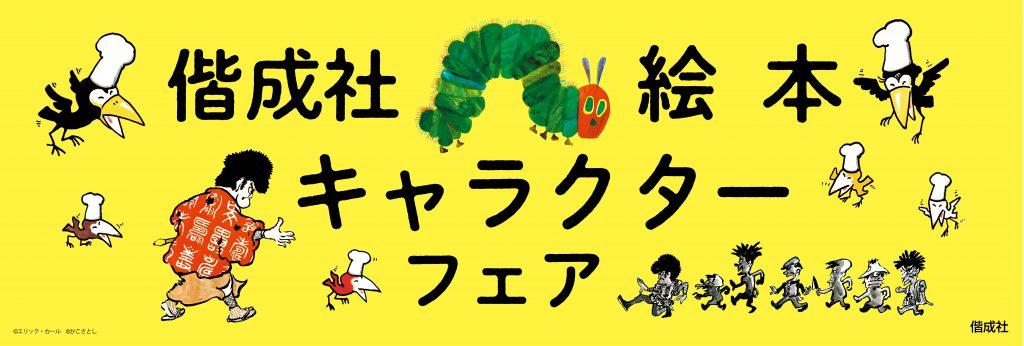 偕成社 絵本キャラクターフェア