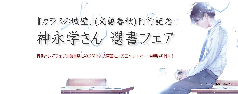 神永学さん 選書フェア開催!