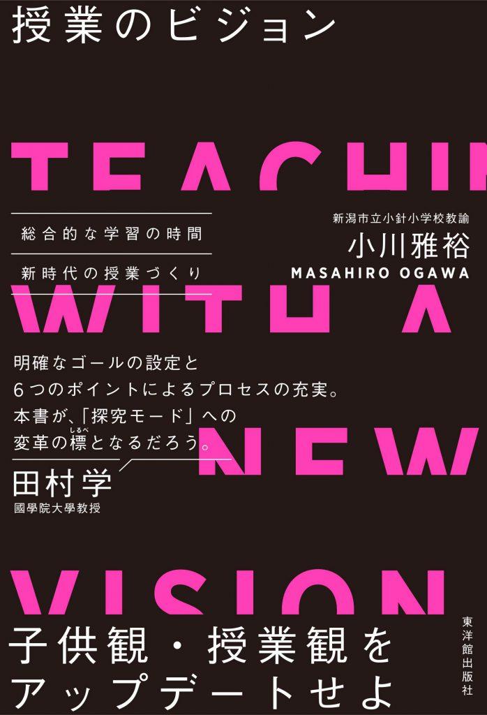 新刊『授業のビジョン』出版記念ワークショップ