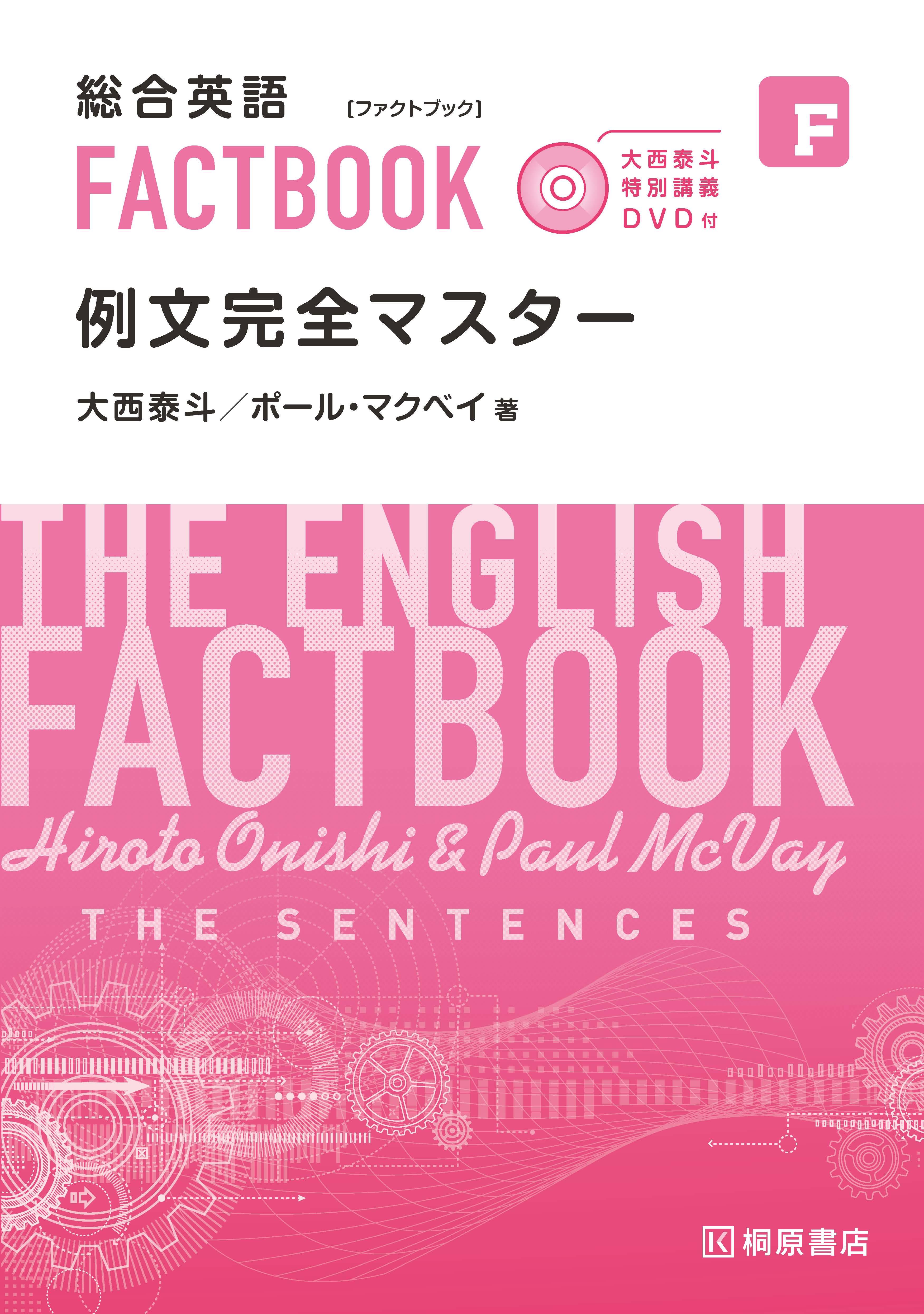『大西泰斗 特別講義DVD付 総合英語FACTBOOK 例文完全マスター』