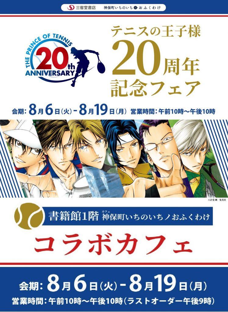 「テニスの王子様」20周年記念フェア コラボカフェのお知らせ