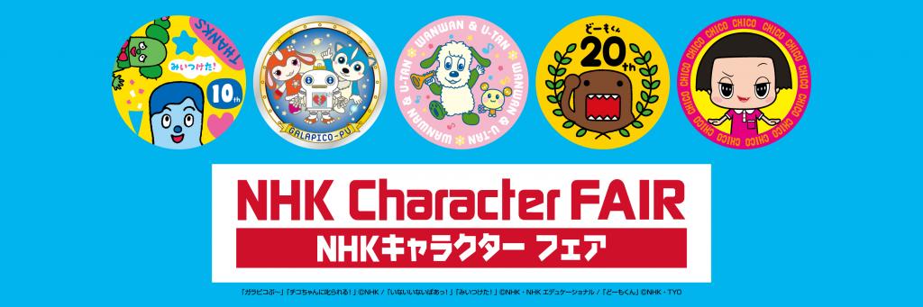 NHKキャラクターフェア