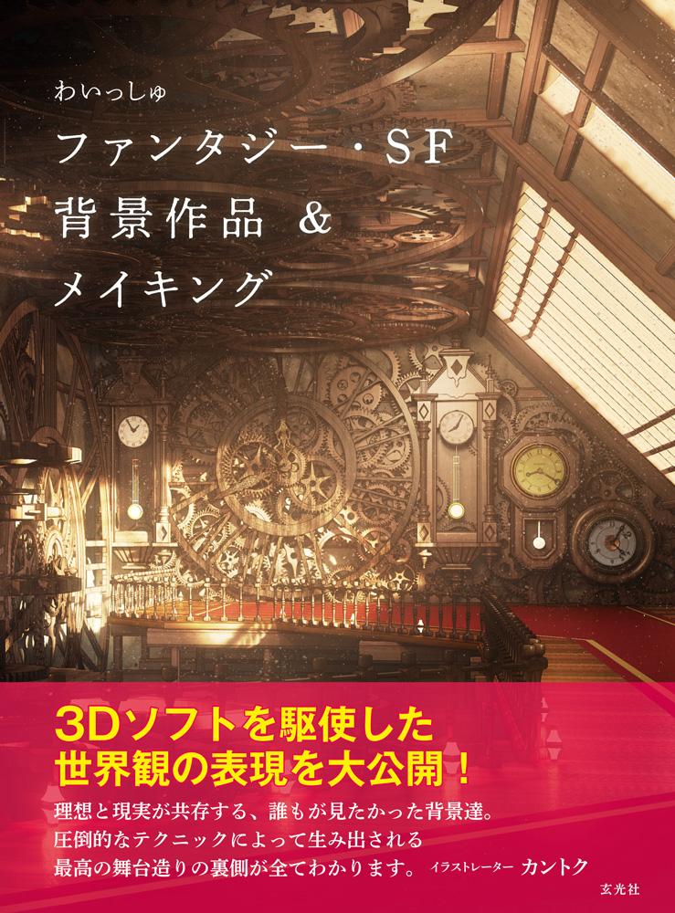 『わいっしゅ ファンタジー・SF背景作品&メイキング』刊行記念 わいっしゅさん×ぽちさん トーク&サイン会